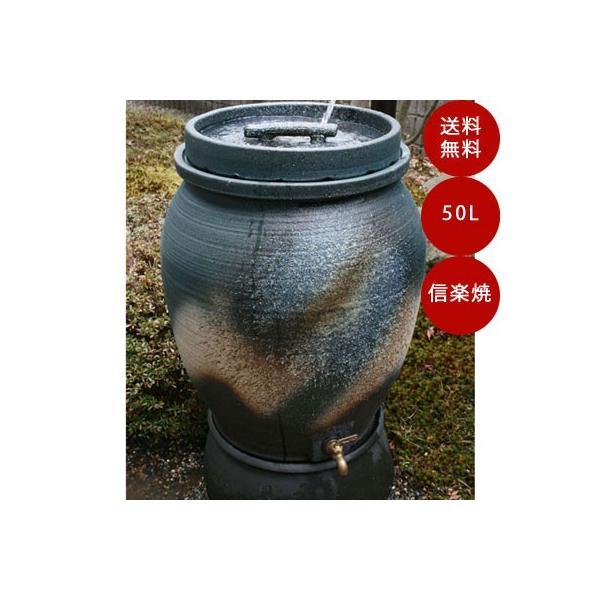 雨水タンク 青風古信楽50L 自作 補助金 おしゃれ 設置 diy 簡単 雨水貯留タンク 助成金