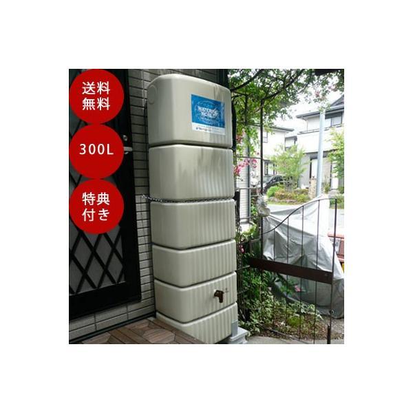 雨水タンク スリムタンク 300L 自作 補助金 おしゃれ 設置 diy 簡単 雨水貯留タンク 助成金