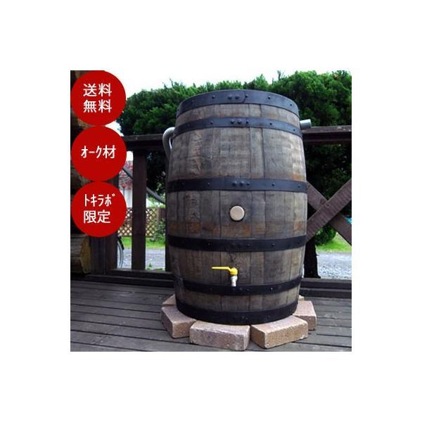 雨水タンク ウイスキー樽 アクアヴィテ・ホワイトオーク180L 自作 補助金 おしゃれ 設置 diy 簡単 雨水貯留タンク 助成金