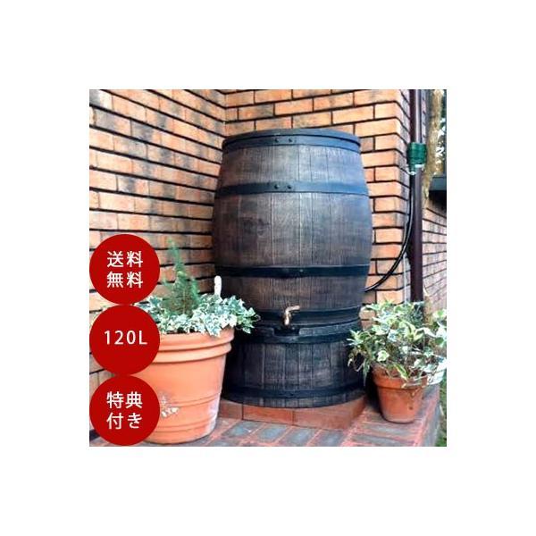 雨水タンク ウイスキー樽風 ウィリアム 120L 自作 補助金 おしゃれ 設置 diy 簡単 雨水貯留タンク 助成金