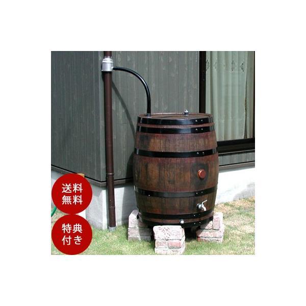 雨水タンク ウイスキー樽 アーサー180L 自作 補助金 おしゃれ 設置 diy 簡単 雨水貯留タンク 助成金