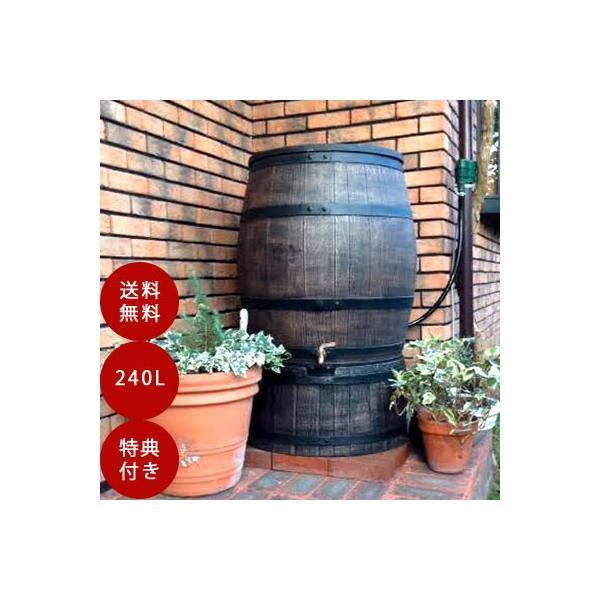 雨水タンク ウイスキー樽風 ウィリアム240L 自作 補助金 おしゃれ 設置 diy 簡単 雨水貯留タンク 助成金