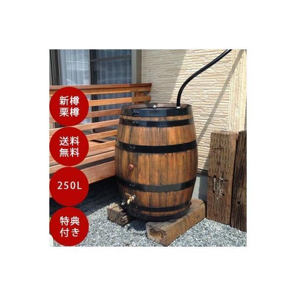 雨水タンク ウイスキー樽 新樽王250L 自作 補助金 おしゃれ 設置 diy 簡単 雨水貯留タンク 助成金