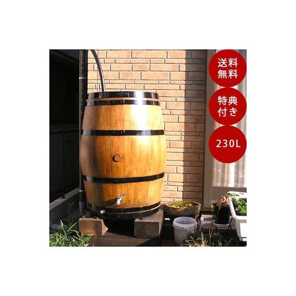 雨水タンク  ワイン樽 アントワネット230L 自作 補助金 おしゃれ 設置 diy 簡単 雨水貯留タンク 助成金