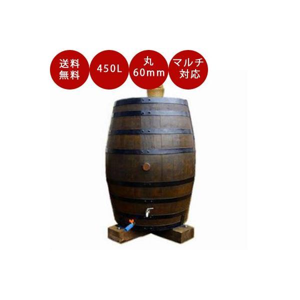 雨水タンク ウィスキー樽 樽王500L 自作 補助金 おしゃれ 設置 diy 簡単 雨水貯留タンク 助成金