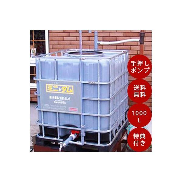 雨水タンク ミニダムC1000(オプション手押しポンプ付き) 自作 補助金 おしゃれ 設置 diy 簡単 雨水貯留タンク 助成金