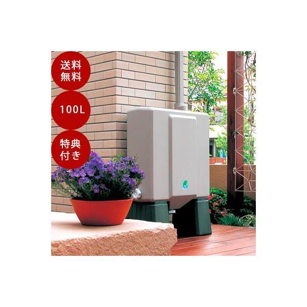 雨水タンク レインポット100L 自作 補助金 おしゃれ 設置 diy 簡単 雨水貯留タンク 助成金