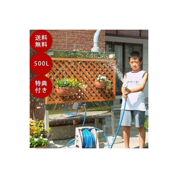 雨水タンク 雨ニティー500 自作 補助金 おしゃれ 設置 diy 簡単 雨水貯留タンク 助成金