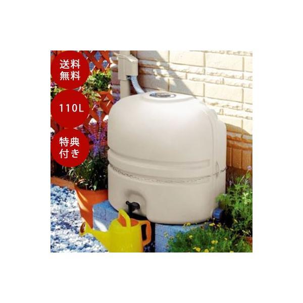 雨水タンク 雨ためま専科110L 自作 補助金 おしゃれ 設置 diy 簡単 雨水貯留タンク 助成金