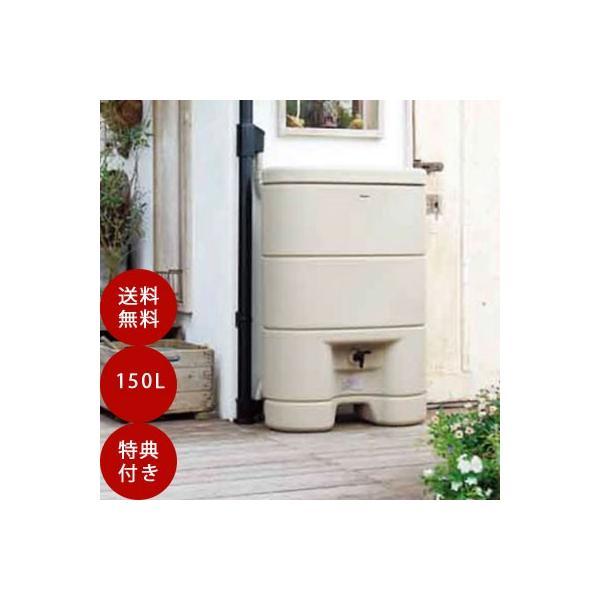 雨水タンク レインセラー150L 自作 補助金 おしゃれ 設置 diy 簡単 雨水貯留タンク 助成金