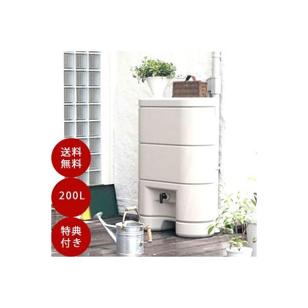 雨水タンク レインセラー200L 自作 補助金 おしゃれ 設置 diy 簡単 雨水貯留タンク 助成金