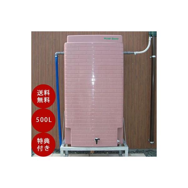 雨水タンク ウォーターセーバーWS-500A 自作 補助金 おしゃれ 設置 diy 簡単 雨水貯留タンク 助成金