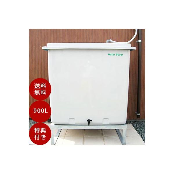 雨水タンク ウォーターセーバーWS-900A 自作 補助金 おしゃれ 設置 diy 簡単 雨水貯留タンク 助成金
