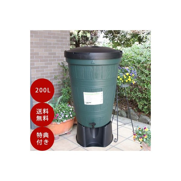 雨水タンク BeGreen ガーデンレイク 200L(3点セット) 自作 補助金 おしゃれ 設置 diy 簡単 雨水貯留タンク 助成金