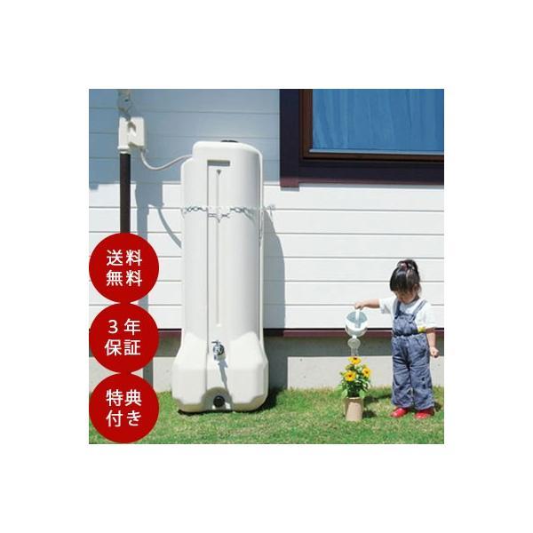 雨水タンク アクアタワー 200L 自作 補助金 おしゃれ 設置 diy 簡単 雨水貯留タンク 助成金