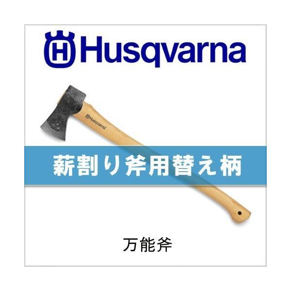 斧 ハスクバーナ 万能斧の柄 [品番:576 92 62-02] 替え柄 柄 交換 Husqvarna キャンプ 薪割り斧 薪割り