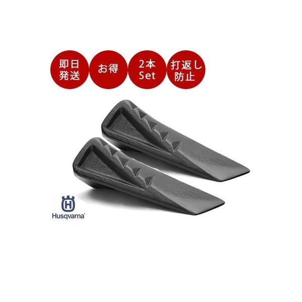 楔 ハスクバーナ [2本セット] ねじりクサビ ツイステッド [品番:577259201] 薪割り クサビ くさび 道具 薪ストーブ ハンマー 槌