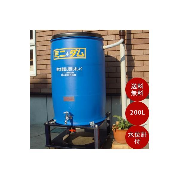 雨水タンク ミニダムA200 水位計付き 自作 補助金 おしゃれ 設置 diy 簡単 雨水貯留タンク 助成金