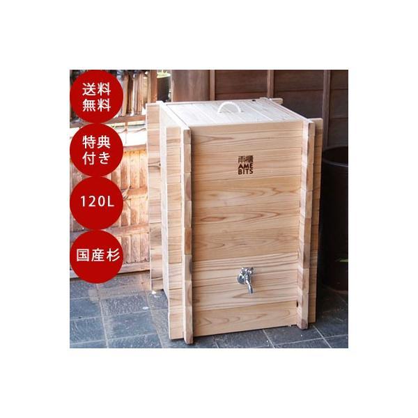 雨水タンク 雨びつミニ120L 自作 補助金 おしゃれ 設置 diy 簡単 雨水貯留タンク 助成金