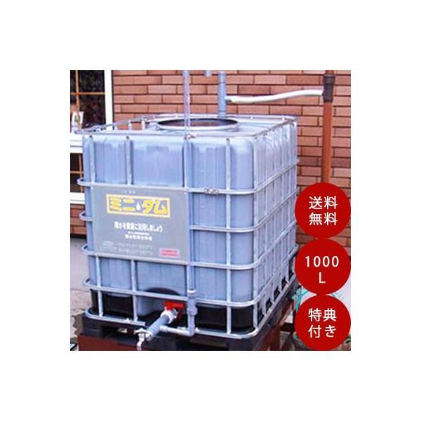 雨水タンク ミニダムC1000 自作 補助金 おしゃれ 設置 diy 簡単 雨水貯留タンク 助成金