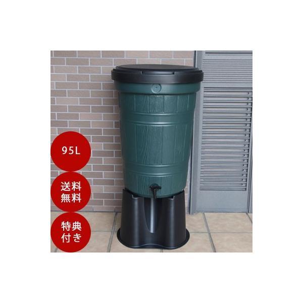 雨水タンク BeGreen ガーデンレイク95L(3点セット) 自作 補助金 おしゃれ 設置 diy 簡単 雨水貯留タンク 助成金