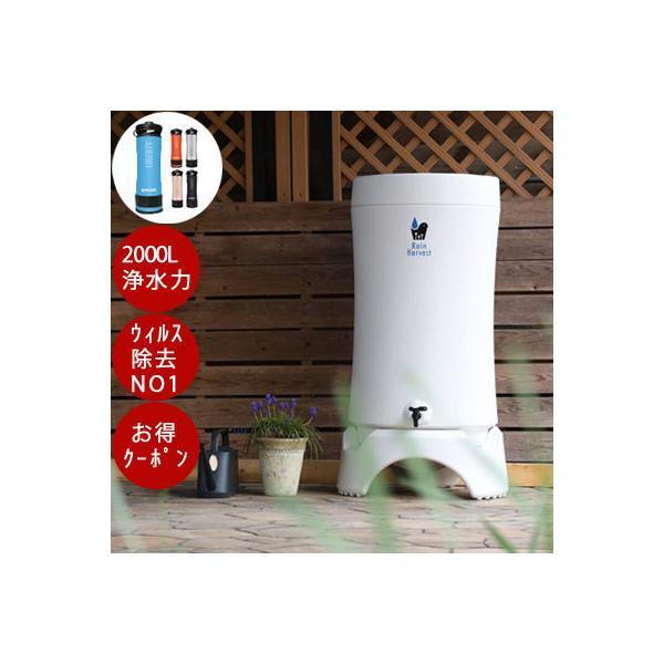 雨水タンク 携帯浄水器 セット レインハーベスト 150リットル ライフセーバーボトル 自作 補助金 おしゃれ 設置 diy 簡単 雨水貯留タンク