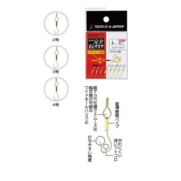 (在庫処分超特価)タックルインジャパン ワイド完全安心サカサ 2号|sessya|02