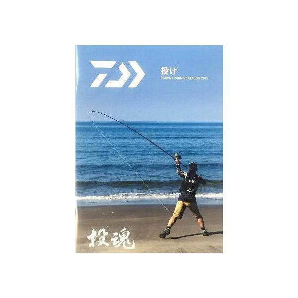 ダイワ2015投げ釣りカタログ|sessya