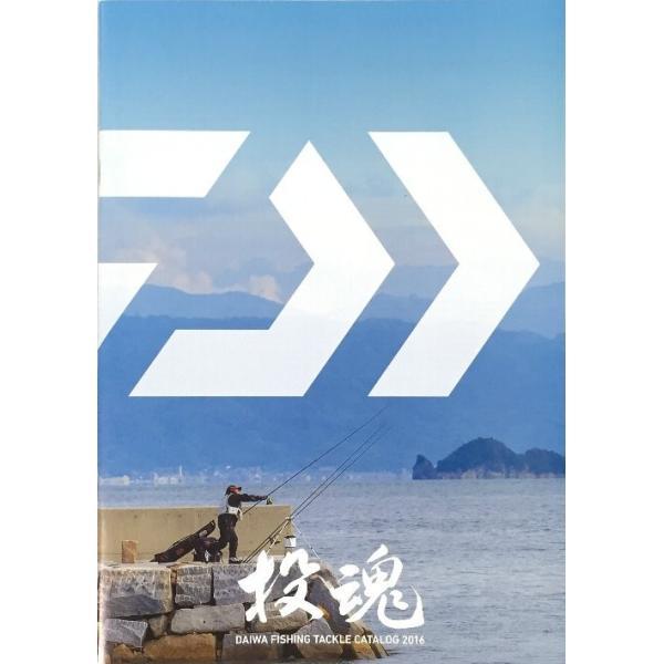 ダイワ2016投げ釣りカタログ|sessya