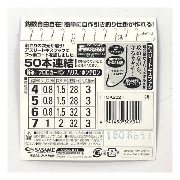 ササメ アスリートキス フッ素 50本連結(金ビーズ)
