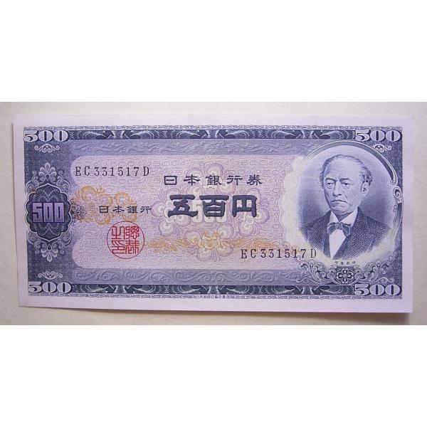岩倉具視旧500円札、未使用|setagaya-coin-pro