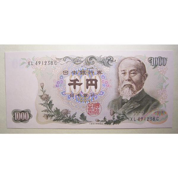 伊藤博文1000円札黒番二桁、未使用|setagaya-coin-pro