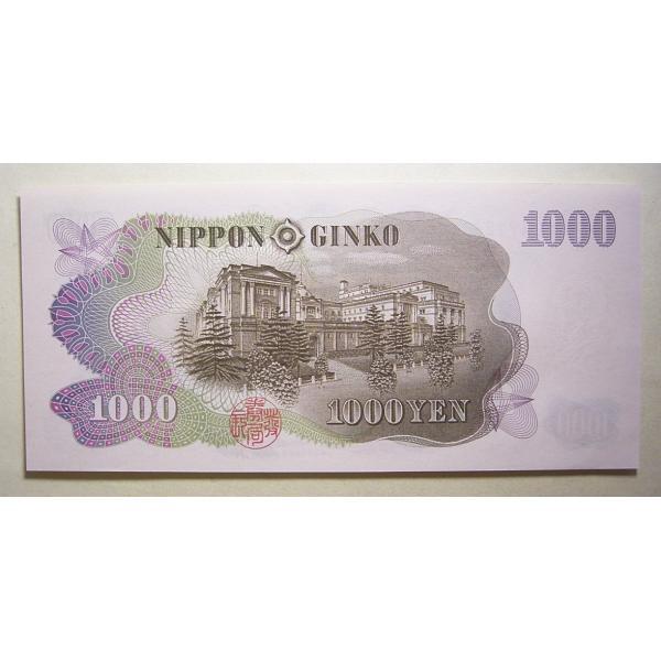 伊藤博文1000円札黒番二桁、未使用|setagaya-coin-pro|02