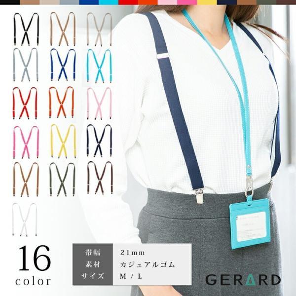 サスペンダー レディース 日本製 M L 21mm メンズ カジュアルからフォーマル ビジネスまで 16色 メンズ キッズ デニム スカート|sete-luz