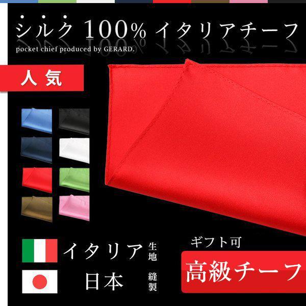 ポケットチーフ シルク イタリア チーフ 無地 日本製 結婚式 パーティー イタリア チーフ sete-luz