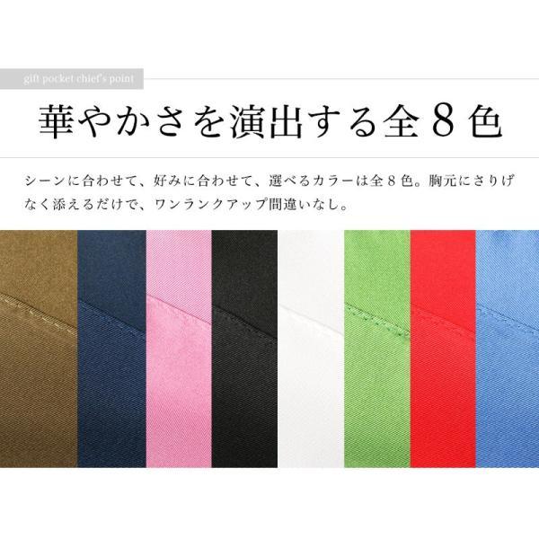 ポケットチーフ シルク イタリア チーフ 無地 日本製 結婚式 パーティー イタリア チーフ sete-luz 03