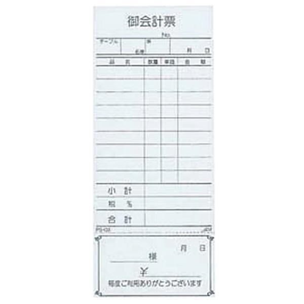 店舗備品 厨房用品 / お会計伝票 PS-03 単式(清算書付)(10冊入) 寸法: 180 x 75mm