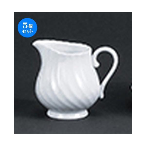 5個セット洋陶オープン シェルビアンカ クリーマー [ 7.5cm ・110cc ] 【 レストラン ホテル 洋食器 飲食店 業務用 】