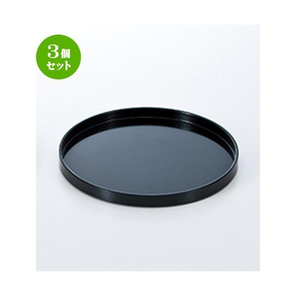 3個セット 越前漆器 和食器 / 8.5寸 丸盆 黒 寸法:φ255 x h 20mm