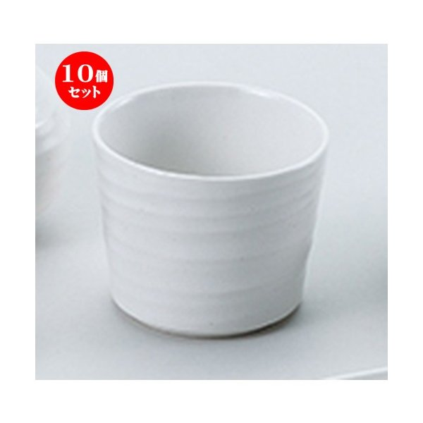 10個セット和陶オープン 白菫(しらすみ) そば猪口 [ 8.3 x 6.7cm ・220cc ] 【 料亭 旅館 和食器 飲食店 業務用 】