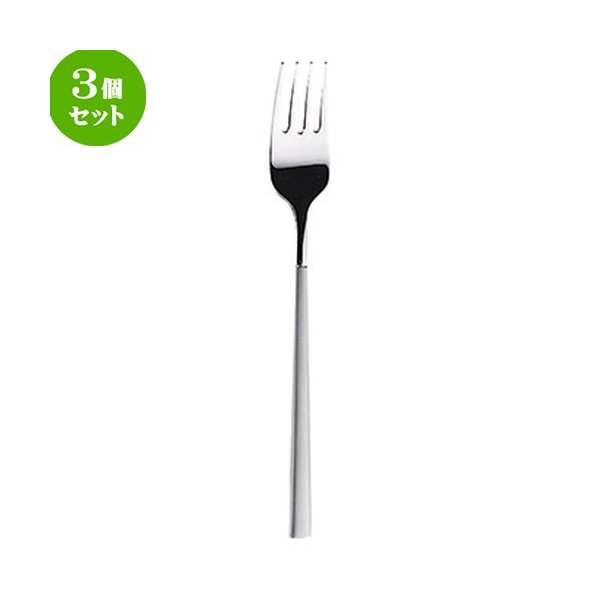 3個セット☆ カトラリー ☆プラリネ デザートフォーク [ L 18.2cm ] 【 飲食店 カフェ 洋食器 業務用 】