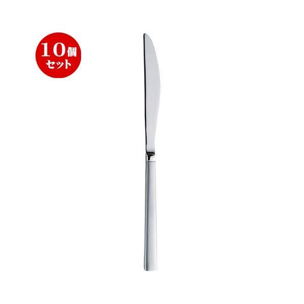 10個セット ☆ カトラリー ☆プラリネ テーブルナイフ(HSH) [ L 22.6cm ] 【 飲食店 カフェ 洋食器 業務用 】