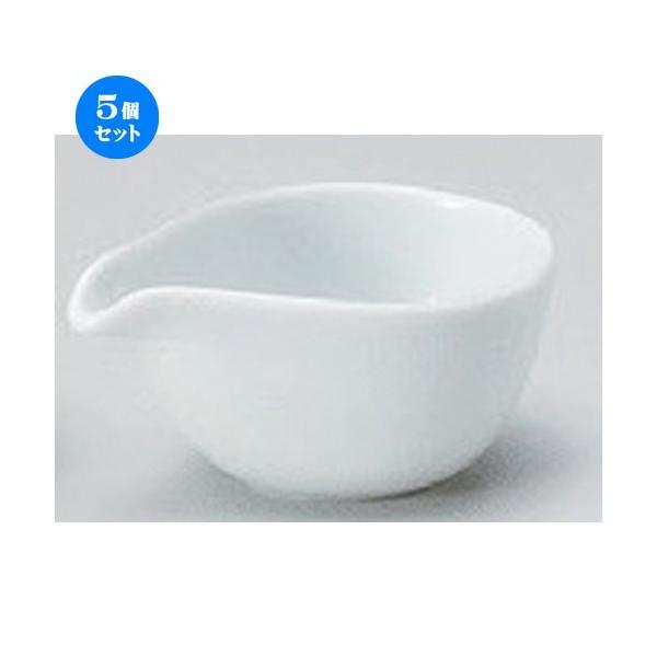 5個セット ☆ ドレッシング ☆白ミニ片口鉢 [ 7.5 x 5 x 3.1cm 40g ] 【 カフェ レストラン 洋食器 飲食店 業務用 】