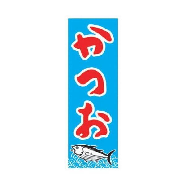 のぼり のぼり かつお [60 x 180cm] ポリエステル (7-1006-48) 料亭 旅館 和食器 飲食店 業務用