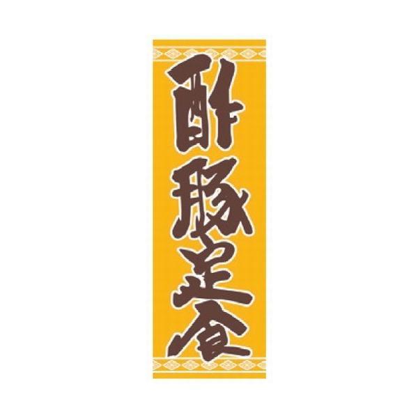 のぼり のぼり 酢豚定食 [60 x 180cm] ポリエステル (7-1007-28) 料亭 旅館 和食器 飲食店 業務用