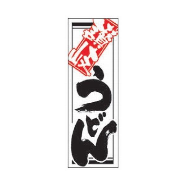 のぼり のぼり 讃岐うどん [60 x 180cm] ポリエステル (7-1011-29) 料亭 旅館 和食器 飲食店 業務用