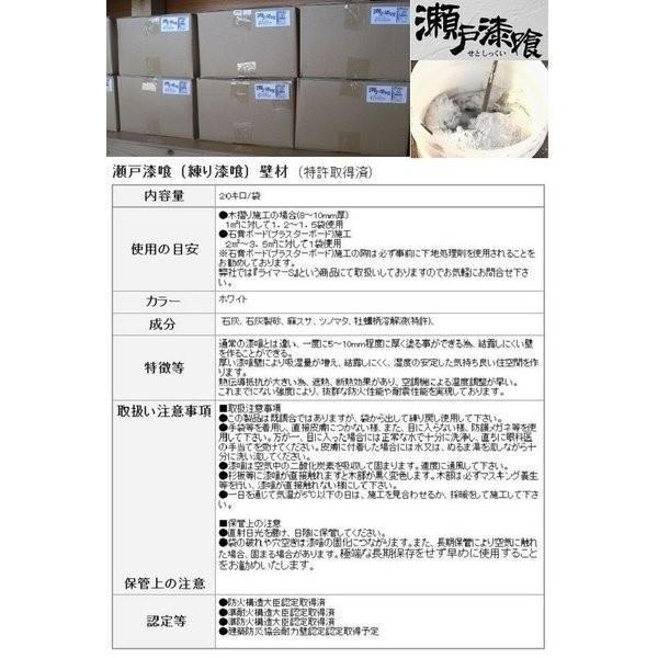 瀬戸漆喰20キロ3袋&木製トイレットペーパーホルダーを1個のセット 送料込 (DIYにいかが?) setoshikkui-no1 02