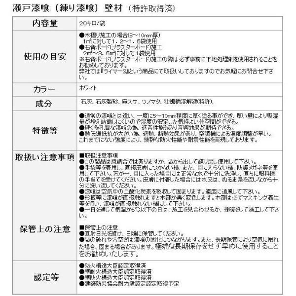 瀬戸漆喰20キロ 簡単練り漆喰(強度5倍の天然漆喰)是非、お試しください♪ 抗ウイルス で コロナ対策応援♪ 価格改定をし使い易くなりました。 setoshikkui-no1 03
