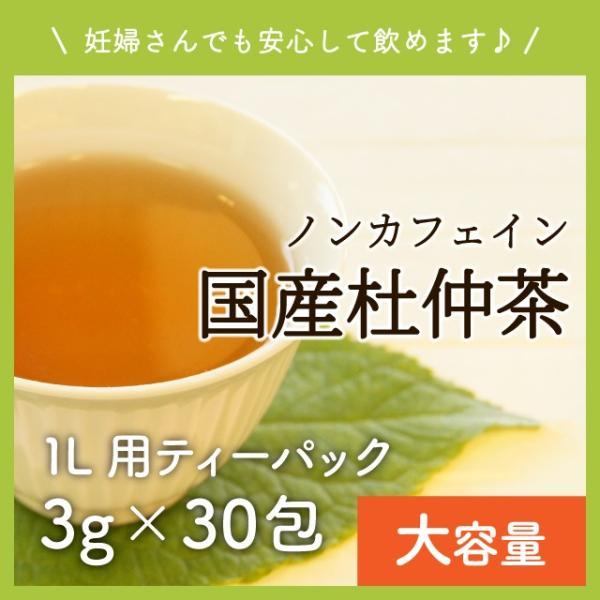国産 杜仲茶 3g×30包 山盛り ティーパック ダイエット とちゅう茶 ノンカフェイン 濃い杜仲茶 送料無料