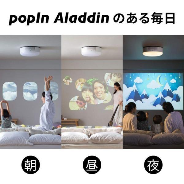 popIn Aladdin ポップインアラジン プロジェクター付きシーリングライト/高音質スピーカー/36段階調光調色|settaroponpon|11